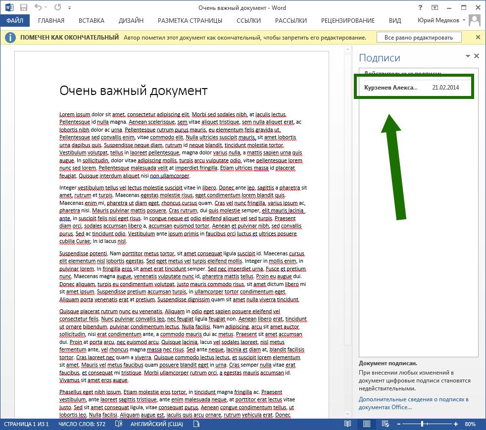 Как проверить эцп электронно подписанного документа