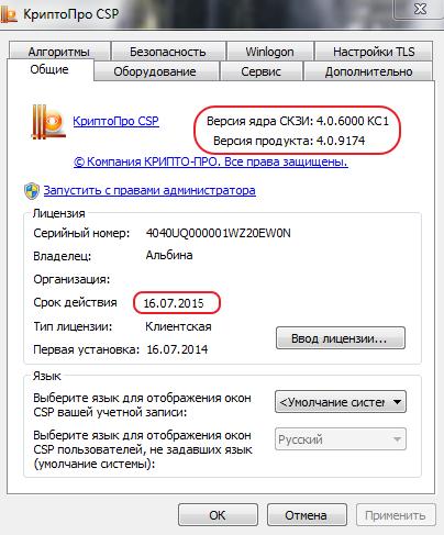 Криптопро office signature серийный номер