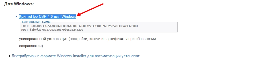 КРИПТОПРО 4.0.9708
