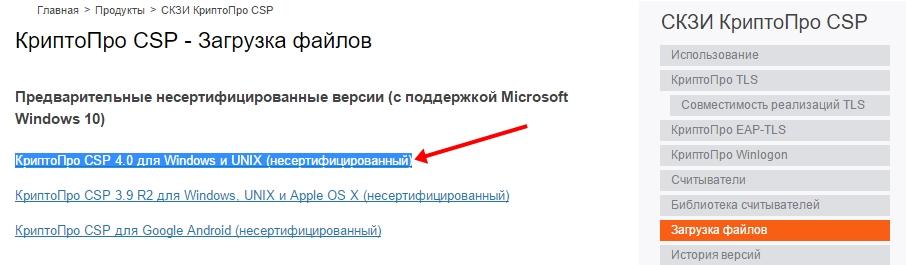Криптопро уэк csp для windows 10