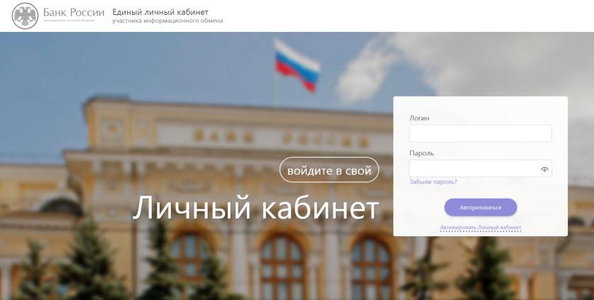 Электронная подпись для сдачи отчетности в центробанк оплата госпошлины за регистрацию ип кемерово