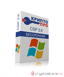 Лицензия СКЗИ КриптоПро CSP 3.6 под Windows (Бессрочная)